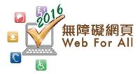 2016無障礙網頁嘉許計劃