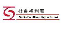 社會福利署